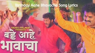 Birthday Aahe Bhavacha Song Lyrics
