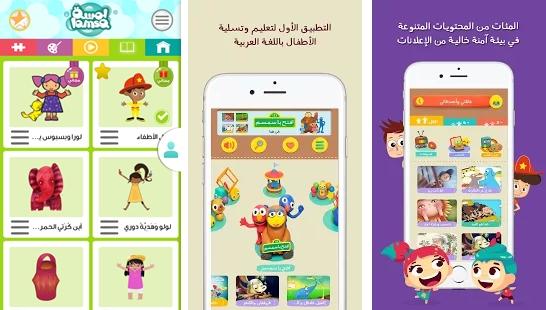تحميل تطبيق لمسة لتعليم الاطفال الحروف و الكلمات