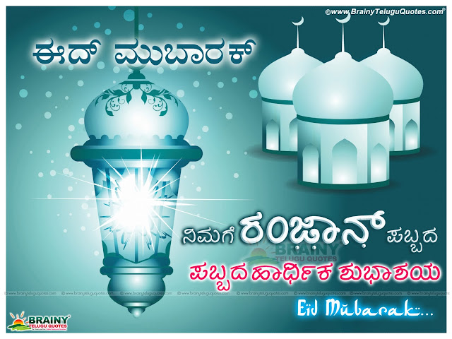 Here is a Latest 2016 Ramadan or Eid Mubarak Quotes in Kannada Language, Latest Eid Mubarak Kannada Messages Online, Kannada Ramadan 2016 Quotes Images, Best Kannada Language Muslims Ramadan SMS and Messages.