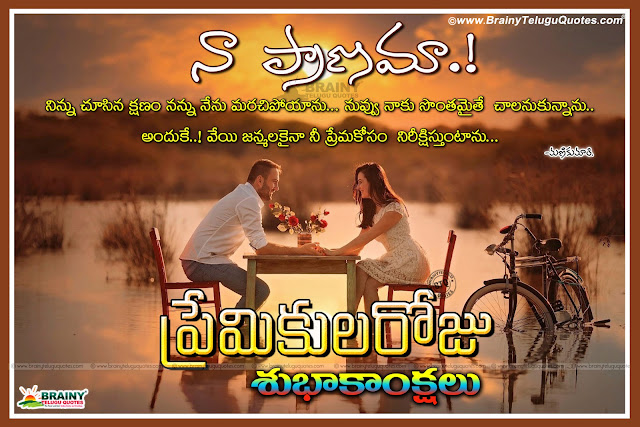 Famous Telugu Latest Love Messages with hd Wallpapers, Telugu Love Quotes, Telugu Prema Kavithalu, Love Quotes with Hd Wallpapers in Telugu, Telugu Prema Kavithalu, Cute Telugu Love Quotes with hd Wallpapers