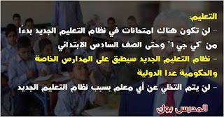رسمي تفاصيل النظام التعليمي الجديد 2019 بعد اقراره في مؤتمر الشباب من الدكتور طارق شوقي وزير التربية والتعليم