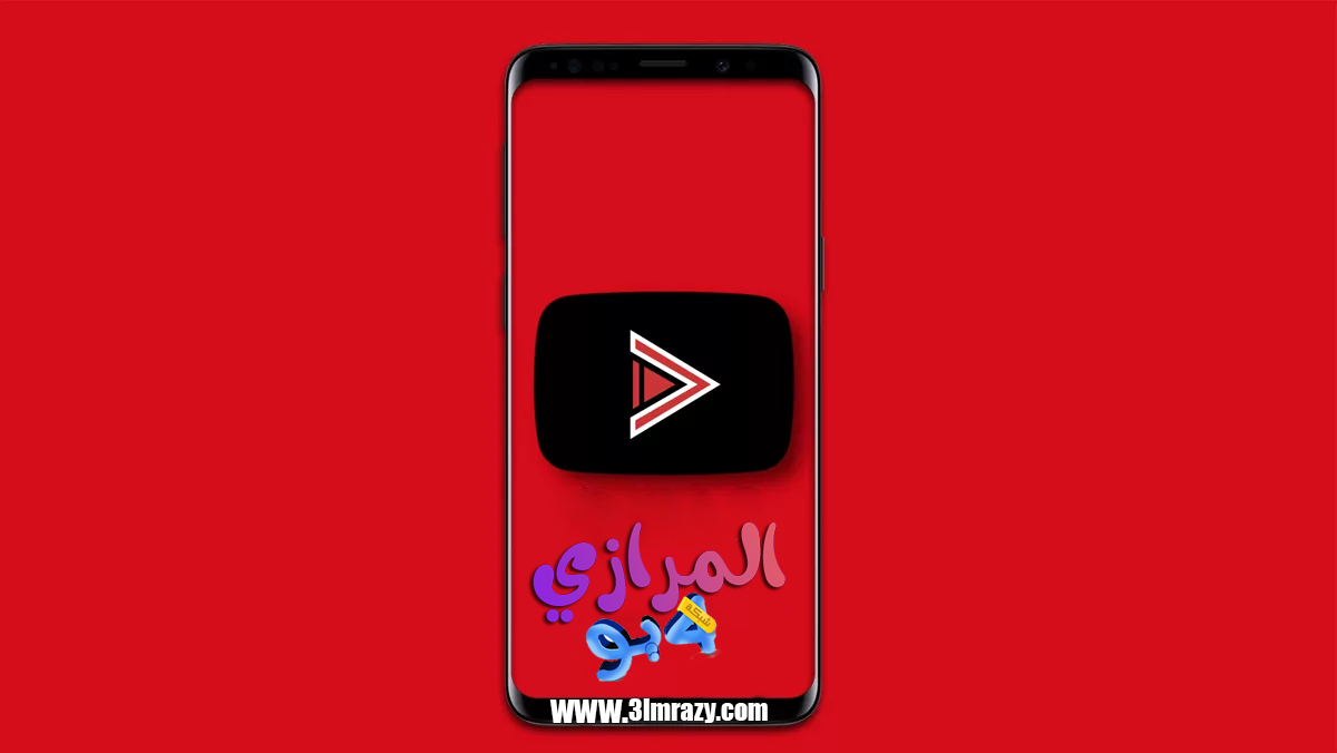 تحميل يوتيوب فانسيد 2020 | YouTube Vanced 14.21.54 APK |يوتيوب بدون اعلانات