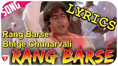 Rang-Barse-Song-Lyrics-Amitabh