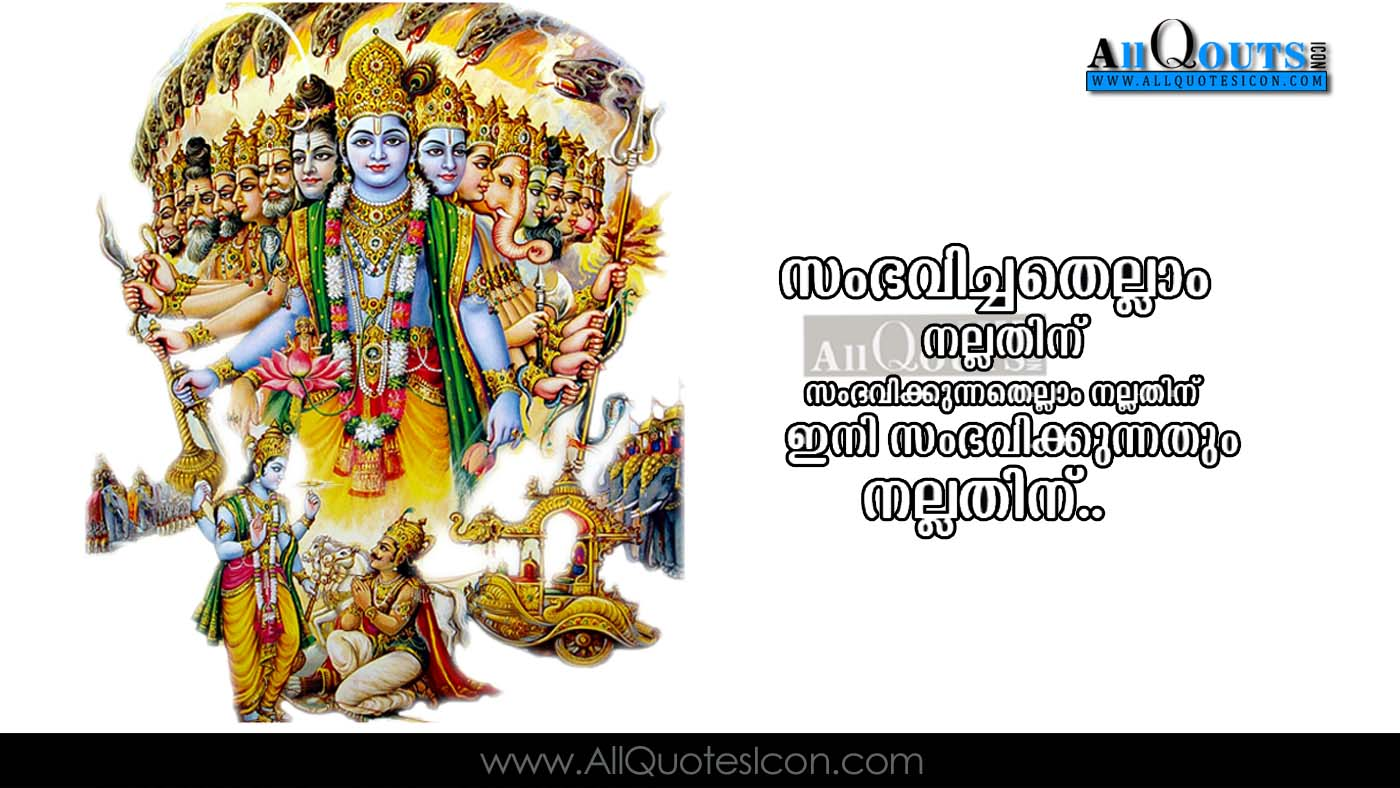 Best Bhagavad Gita Quotes in Malayalam Images Collection ...