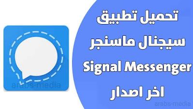 تنزيل تطبيق سيجنال ماسنجر Signal Messenger اخر اصدار