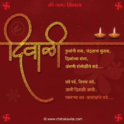 Happy Diwali Poems