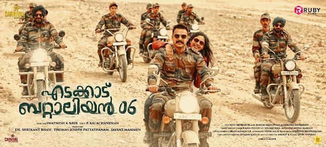 edakkad battalion 06 movie, edakkad battalion 06 poster, mallurelease