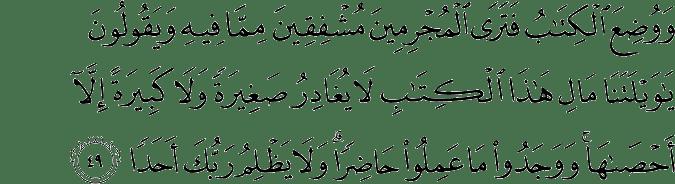 Surat Al Kahfi Ayat 49