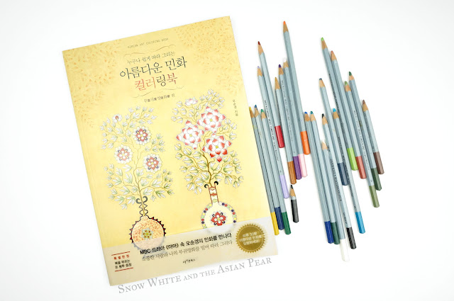 Korean Adult Colouring Book