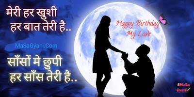 happy birthday wishes for girlfriend in hindi 2b