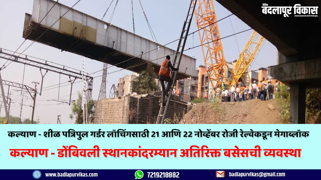 Thane (Badlapur Vikas Media): - A mega block will be taken from Kalyan to Dombinwali station on November 21 and 22 for launching Sheel Patripul girder. During this megablock, the alternative transport system provided by the district administration to avoid any inconvenience to the passengers from Kalyan to Dombivali. Dr. Reviewed by Shrikant Shinde. He directed the concerned agencies to arrange additional buses between the two stations in a manner that would not inconvenience the passengers.           The meeting was held at Committee Collectorate, Thane Collectorate. All the officers of the concerned department including the officers were present. From Thane District Municipal Corporation's Transport Department and ST. It was decided to provide additional buses by the corporation.        The girder launching of Kalyan-Sheel Patripula will take place on November 21 and 22 and the final work will be completed by the end of December. Immediately after this, Kalyan-Sheel Patripul will be open for traffic by the end of December, informed Dr. Shrikant Shinde, MP of Kalyan.        The work of Patripul Railway Over Bridge connecting Kalyan East and Kalyan West and which is very important for traffic on Sheel-Kalyan-Bhiwandi road has reached its final stage. Last week, on November 21 and 22, 2020, MP Dr. Shrikant Shinde had held a meeting with senior officials of Central Railway and followed up. As per the decision taken at the meeting, the first megablock of 8 hours totaling 4 hours each day on November 21 and 22 and 6 hours megablock of 3 hours each at night on November 27 and 28 have been approved by the Central Railway Administration for the girder launching of Patripula.         Railway service from Mumbai to Dombivali and Kalyan to Karjat Kasara will be resumed. This megablock will be taken only from Kalyan to Dombivali station. However, 250 local train services will have to be canceled during this work so as not to inconvenience the passengers. Planning was done. Alternative transport measures to be taken to solve this problem, as well as girder launching work were instructed to the concerned.        It was decided to provide additional buses from Thane-Navi Mumbai and Kalyan-Dombivali Municipal Corporation to provide alternative transport to the citizens on the Kalyan to Dombivali and Dombivali to Kalyan routes. At the same time, on behalf of Maharashtra State Transport Corporation, additional ST. Buses and Maharashtra State Road Development Corporation decided to provide private vehicles on a temporary basis. Dr. Shinde also suggested that a well-equipped ambulance be made available during this work.        As a megablock will be taken between 10 am and 2 am on these two days, citizens should leave their homes only when there is an urgent need. Buses have also been arranged from Kalyan and Vitthalwadi bus depots. Shrikant Shinde has done it.          Police, Railways, Transport, RTO as well as Kalyan Dombivali, Thane and NaviMumbai Municipal Corporation, ST Corporation should plan transport and bus trips on the list, ST Corporation should provide Kalyan to Thane station buses. District Collector Rajesh Narvekar instructed the concerned agencies to plan in such a way that the citizens would not have to face any kind of problems.