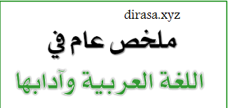 ملخص دروس اللغة العربية  السنة الرابعة متوسط