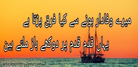 Urdu poetry in 2 lines