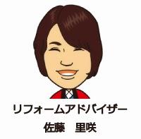 オケゲン 豊田店 スタッフ リフォームアドバイザー