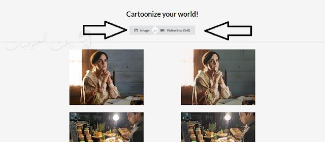 موقع تحويل الفيديو والصور الى رسوم متحركة