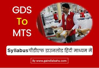 GDS to MTS Exam Syllabus PDF Download in Hindi   Postal Department