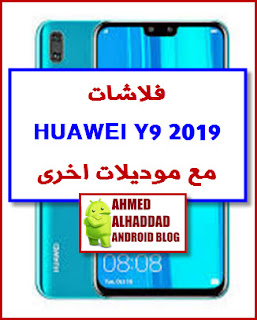 frp y9 2019 frp huawei y9 2019 Huawei Y9 2019 JKM-LX1 Huawei Y9 JKM-LX2 Huawei Y9 2019 JKM-L23 Huawei Y9 2019 JKM-LX3 Jackman-L21  STK-Lx2/STK-L22 STK-LX1 STK-L21  HUAWEI P SMART Z  STK-L21M 9.1.0  Huawei P20 EML-L29/EML-L29C Huawei P20 EML-L29 Huawei P20 EML-L29 EML-L29 HW RU ANE-L21 ANE-LX1 ANE-LX1 ANE-L21   CLT-L29/-L29C CLT-L29/-L29C  LYA-L09 Huawei P30 Lite