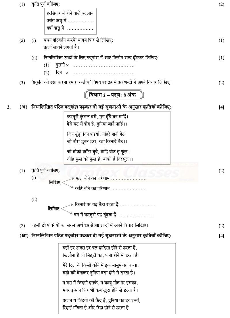 SSC Hindi Question Paper 2020 - Composite - March - English Medium - Std 10th Maharashtra Board