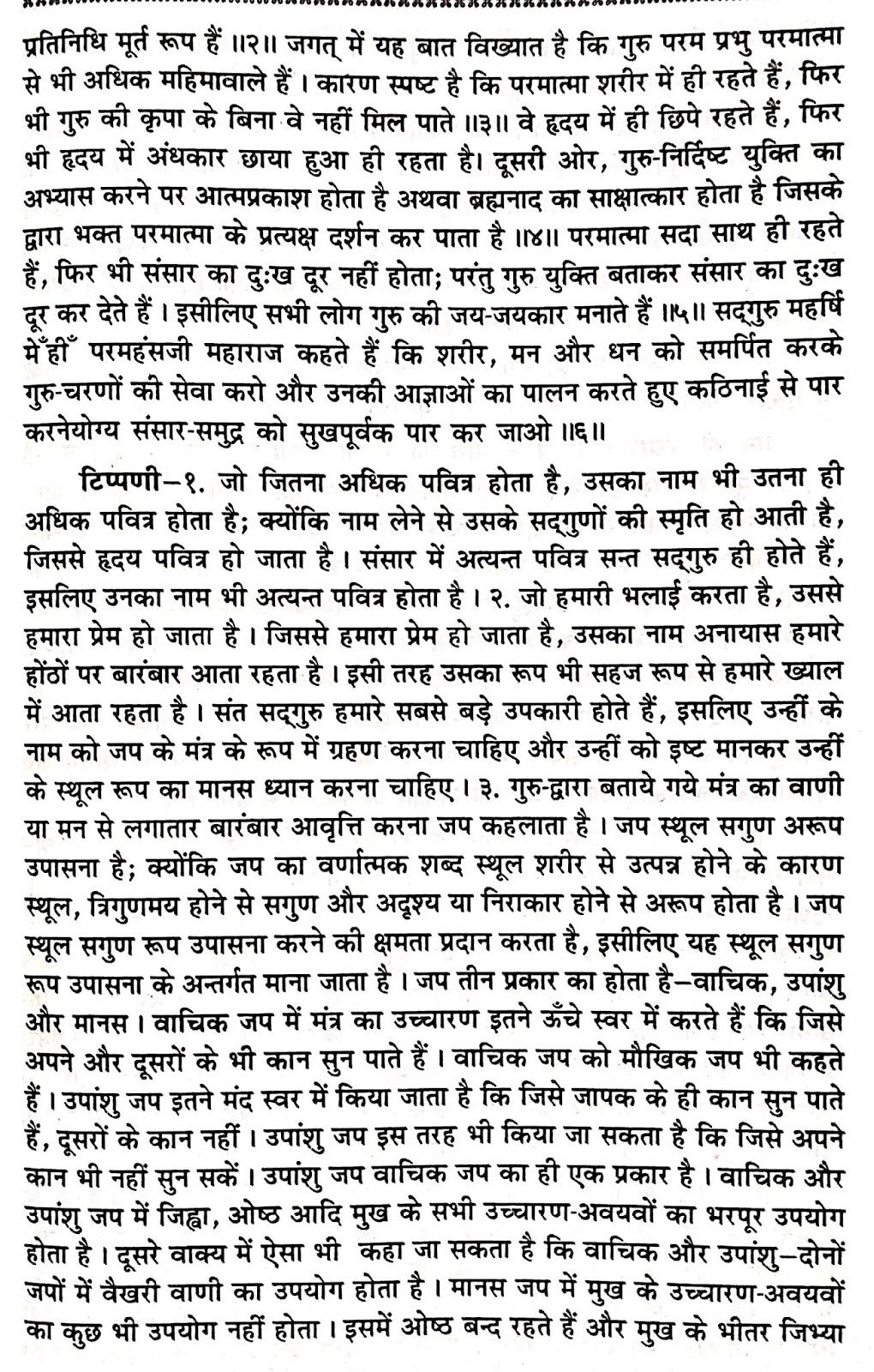 "P97, (क) The glorification and use of the guru-mantra, ""अति पावन गुरु मंत्र,...''  महर्षि मेंहीं पदावली भजन अर्थ सहित। पदावली भजन 97 का भावार्थ और टिप्पणी।"