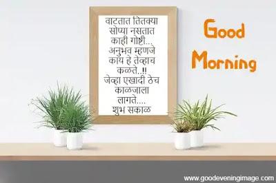 Morning Suvichar in Marathi