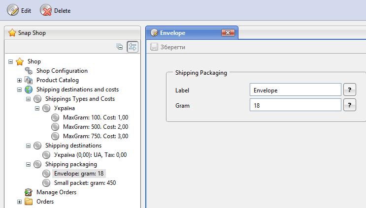Добавление варианта упкаковки поставки в SnapShop