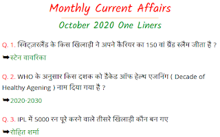 Monthly Current Affairs  October 2020 One Liners