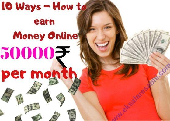 How to earn Money Online - 50000 रुपये कमाओ हर महीना