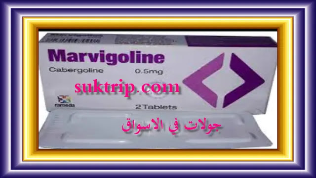 هل برشام مارفيجولين يمنع الحمل