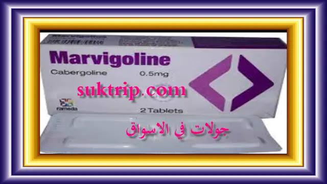 سعر دواء مارفيجولين