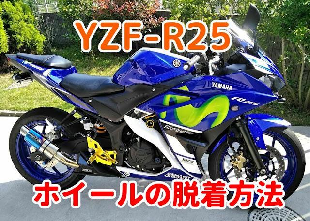YZF-R25 ホイール 取り外し 取り付けの写真