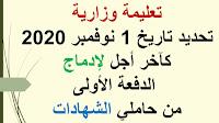 تعليمة وزارية تحديد تاريخ 1 نوفمبر 2020 كآخر أجل لإدماج الدفعة الأولى من حاملي الشهادات
