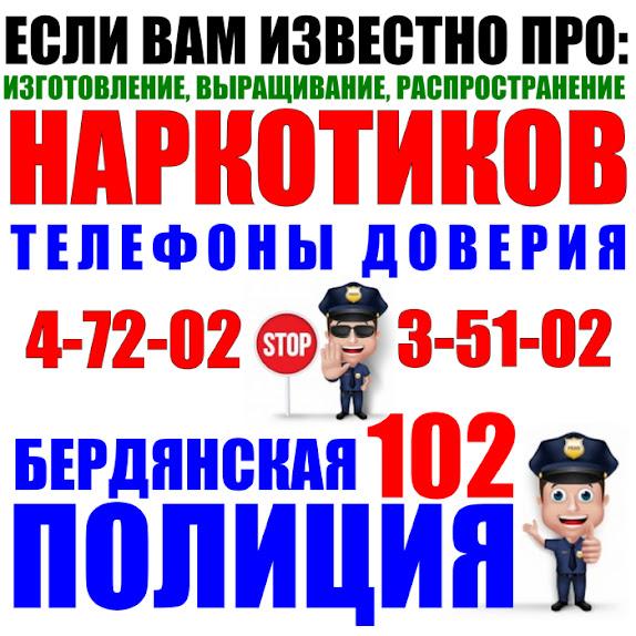 Куда сообщать об изготовлении, выращивании, производстве, распространению наркотических веществ (наркотиков) в Бердянске