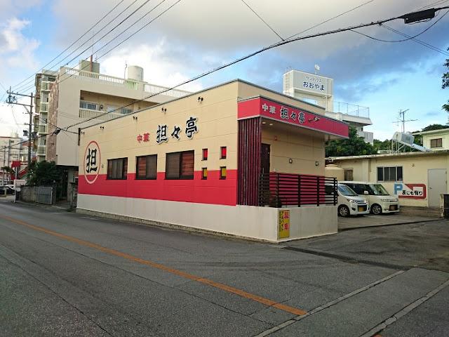 中華 坦々亭 大山店の写真
