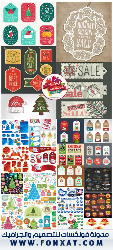 Holiday And Christmas Sales Vector Bundle 1