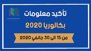 هام : انطلاق مرحلة تأكيد معلومات بكالوريا 2020