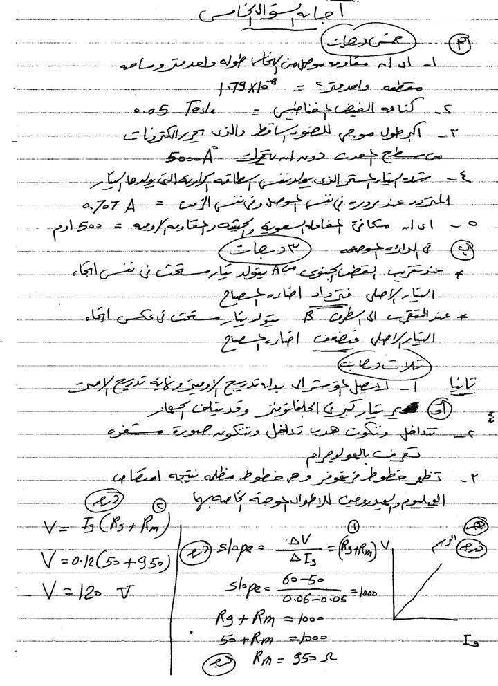لاجابات النموذجية لامتحان فيزياء الثانوية العامة 2015 / 2016