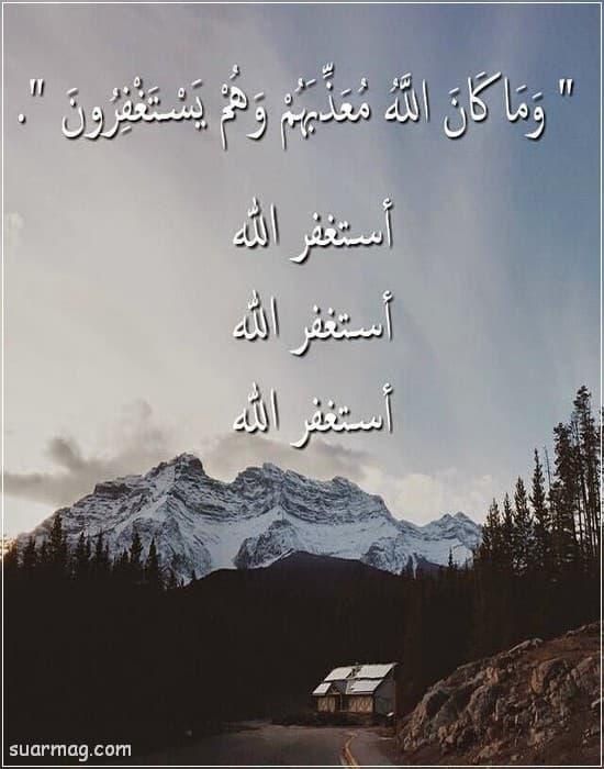 عبارات دينيه للواتس بالصور 16 | WhatsApp Religious phrases photos 16