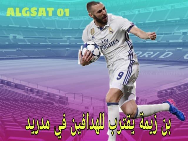 Real Madrid -ريال مدريد - كرة القدم -Liga Española -الدوري الاسباني - بن زيمة