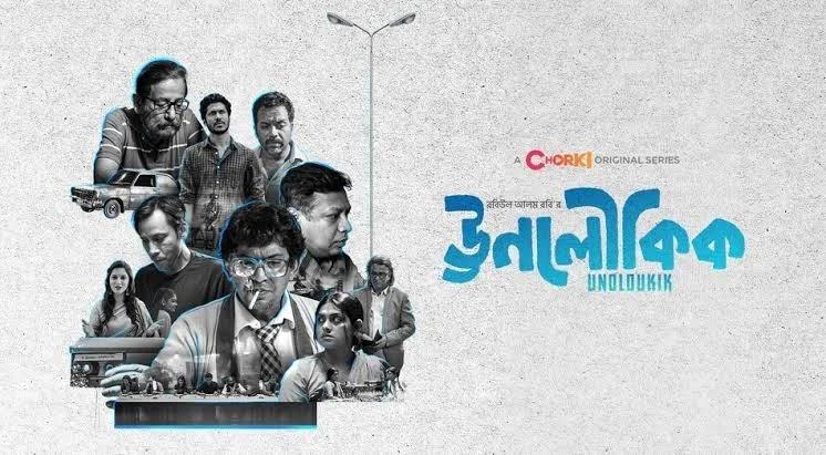 Unoloukik 2021 S01 Bengali 720p
