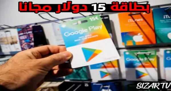 كود بطاقة جوجل بلاي مجانا