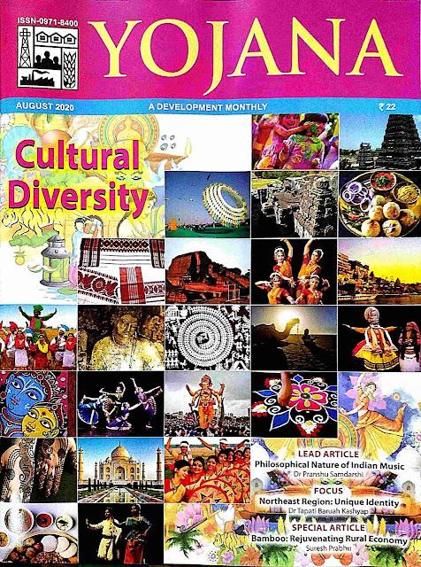 Yojana Current Affairs (August 2020) : For UPSC Exam PDF Book