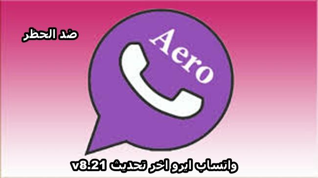 تحميل واتس اب ايرو اخر تحديث WhatsApp Aero V8.21 - خبير تك