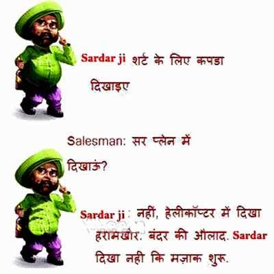 Funny Jokes In Hidni For Facebook Status For Facebook For Friends