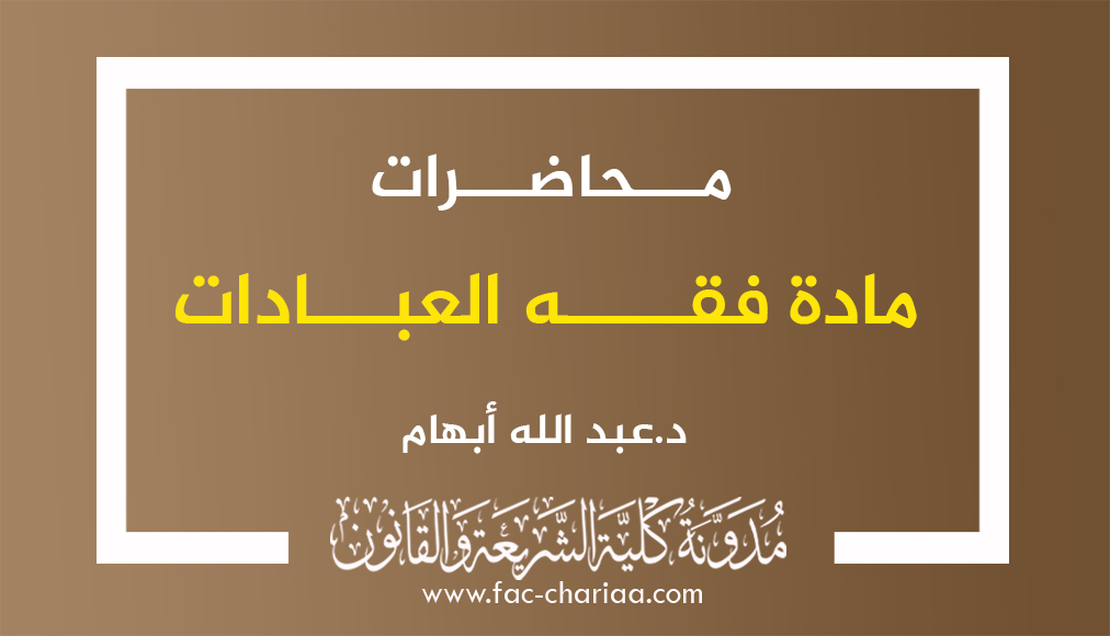 محاضرات مادة فقه العبادات د.أبهام