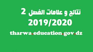 نتائج وعلامات الفصل الثاني tharwa.education.gov.dz 2020