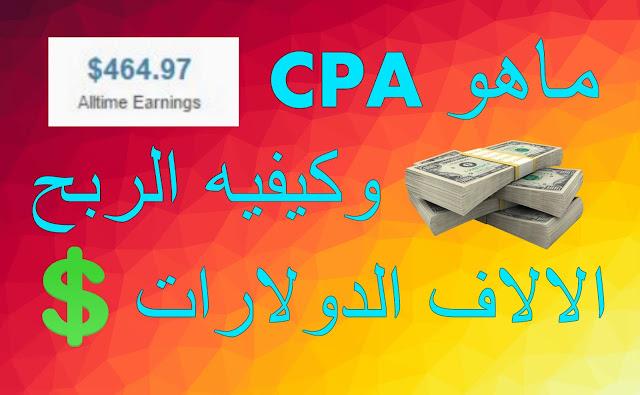 الربح من مجال الCpa كل شهر اكثر من ٥٠٠$ بالاثبات