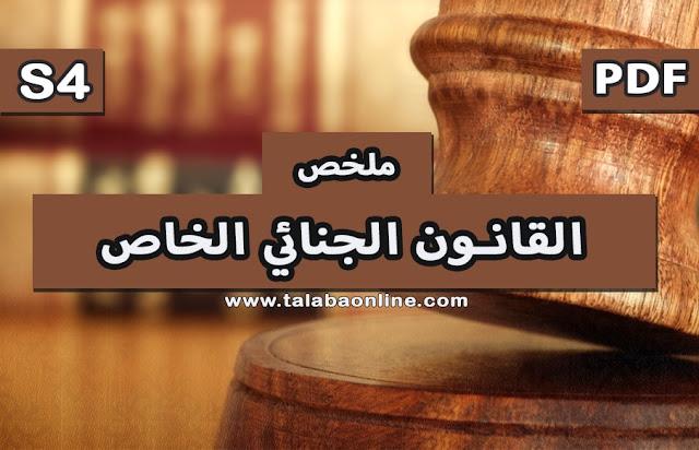 تحميل ملخص محاضرات القانون الجنائي الخاص S4