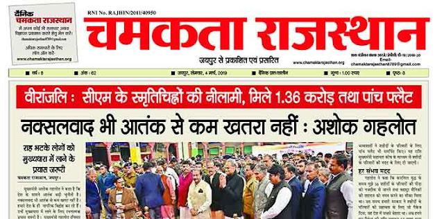 दैनिक चमकता राजस्थान 4 मार्च 2019 ई-न्यूज़ पेपर