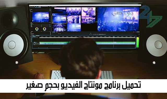 تحميل برنامج مونتاج الفيديو بحجم صغير