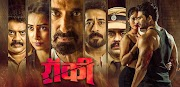 Rocky Marathi Movie 2019 full download in hd